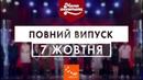 Мамахохотала Новий сезон. Випуск 7 7 жовтня 2018 НЛО TV