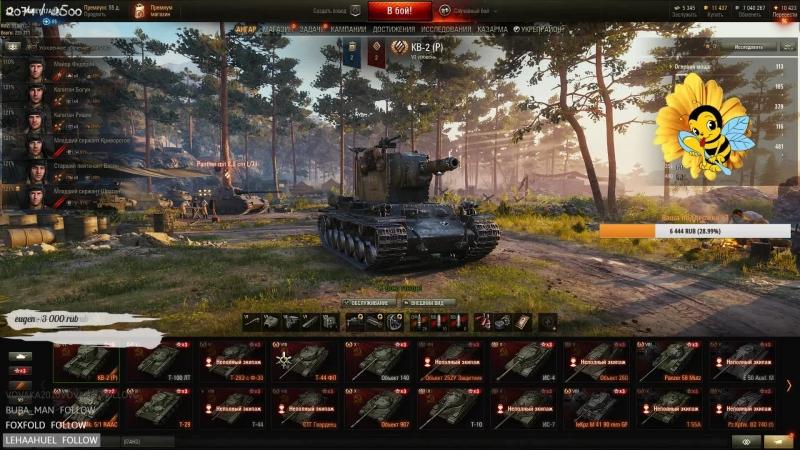 World of Tanks. Танкистка и Звездопад.