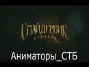 Квеструм от Аниматоров СТБ по мотивам фильма Хроники Спайдервика