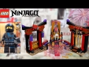 LEGO Ninjago Решающий бой в тронном зале 70651-ОБЗОР