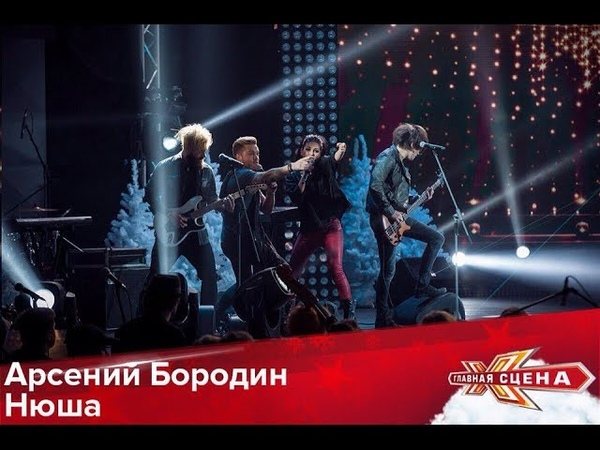 Главная сцена - Арсений Бородин Нюша Чудо