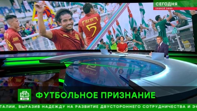 НТВ репортаж об открытии турнира CONIFA HDTV
