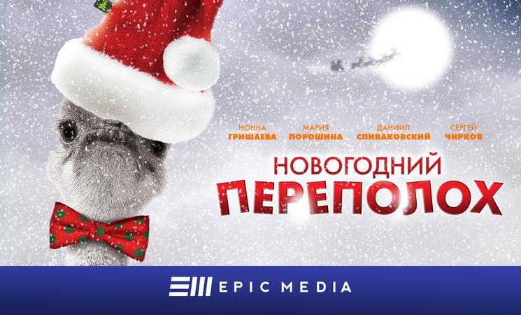 Новогодний переполох Серия 1 1080p HD