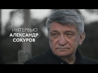 #Интервью: Александр Сокуров  о Тесноте и своем новом фильме