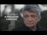 #Интервью: Александр Сокуров — о «Тесноте» и своём новом фильме