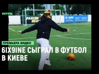 6ix9ine сыграл в футбол в Киеве Рифмы и Панчи