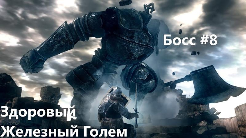 Dark Souls 1. Железный Голем и потрясающий Анор Лондо. Серия 16