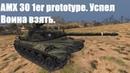 AMX 30 1er prototype Успел Воина взять