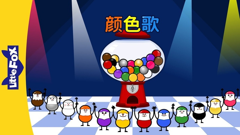 Colors Song (颜色歌) | Learning Songs 2 | Chinese | By Little Fox