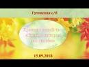 ТЦБС им М Я Черненка план сентябрь