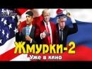 Жмурки-2.Смешное видео 2018 /Funny video 2018, стоит посмотреть.