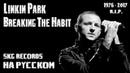 Linkin Park Breaking The Habit Адаптация на русском от SKG Records Памяти Честера Беннингтона