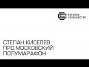Степан Киселёв про Московский полумарафон