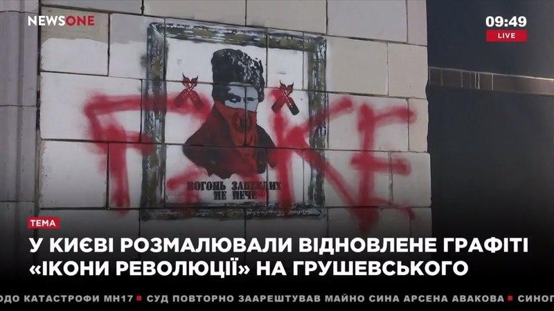 В Киеве неизвестные закрасили восстановленные граффити