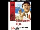 Brylantowa rka Бриллиантовая рука (1969)(фильм на польском языке)