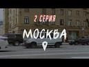 Саудовец пробует окрошку, полиция Москвы говорит по-английски   ВНЕ ИГРЫ 2