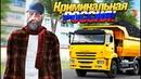 ВЫЖИВАНИЕ БОМЖА В СУРОВОЙ РОССИИ! - GTA: КРИМИНАЛЬНАЯ РОССИЯ (RADMIR RP)