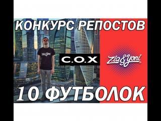 Второй розыгрыш  пяти футболок ZIQ & YONI