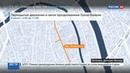 Новости на Россия 24 • В праздник Ураза-байрам в Москве перекроют несколько улиц