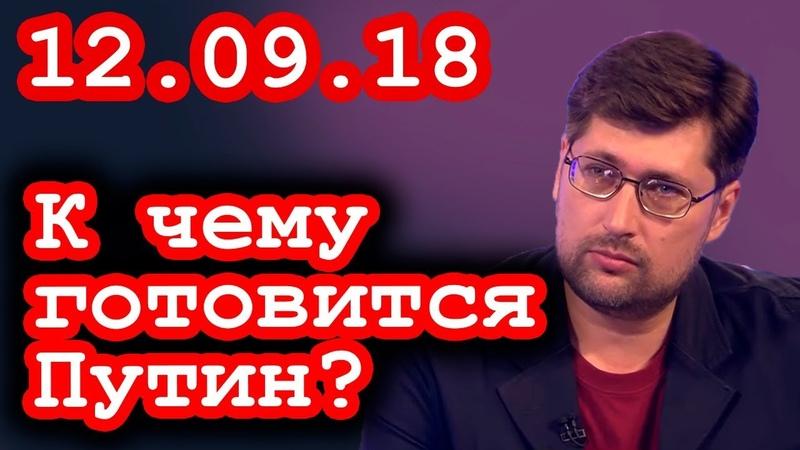 Василий Колташов. Зачем нужен мирный договор с Японией 12.09.18 Скрытые факты