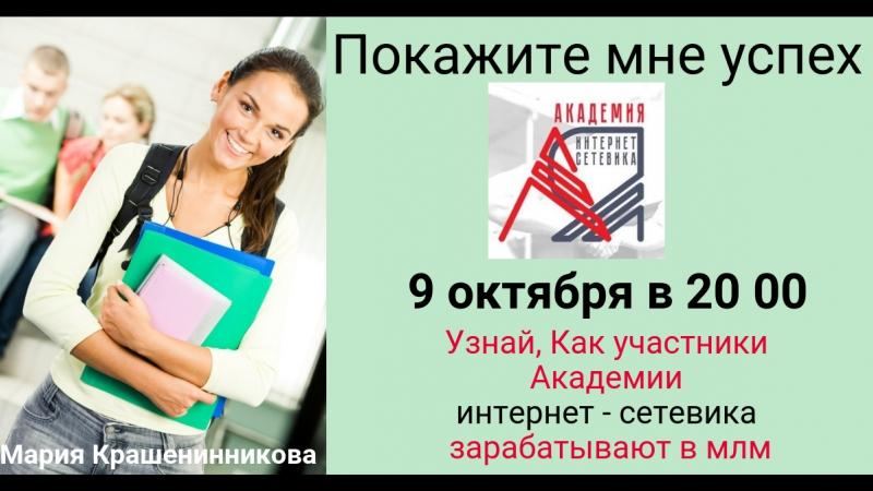 Команда Академии интернет сетевика - лидер в МЛМ