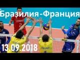 Волейбол. Чемпионат мира.  Бразилия - Франция. 13.09.2018