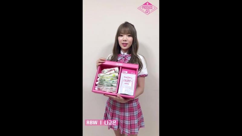 180711 Na Goeun @ Produce 48