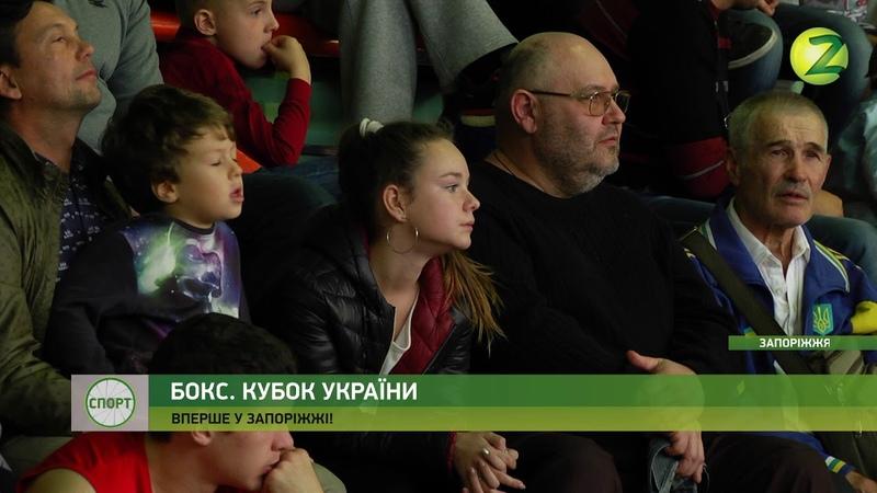 Вперше у Запоріжжі стартував Кубок України з боксу - 10.10.2018
