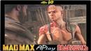 Mad Max™ ► Селитра и сера ► Прохождение 10