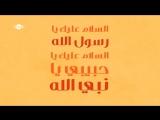 Maher Zani Assalamu Alayka