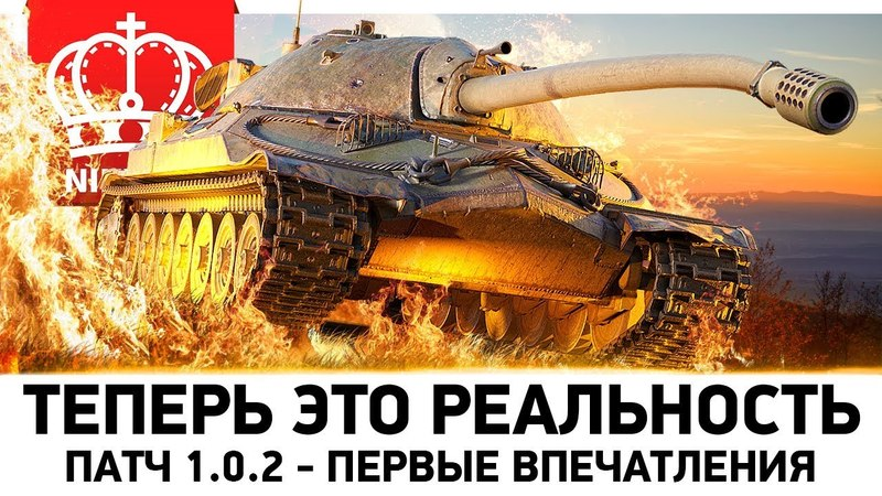 ПАТЧ 1 0 2 🙈 ПЕРВЫЕ ВПЕЧАТЛЕНИЯ worldoftanks wot танки wot