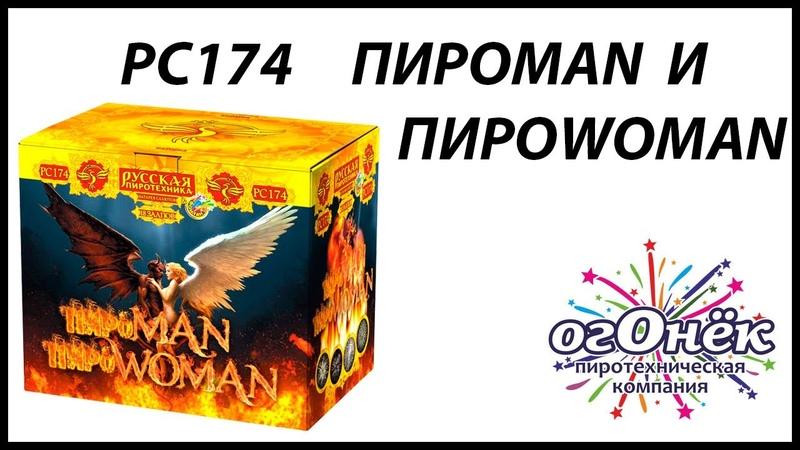 ПироMAN и пироWOMAN 2 фонтана 18 залпов салюта пиротехника оптом огОнёк