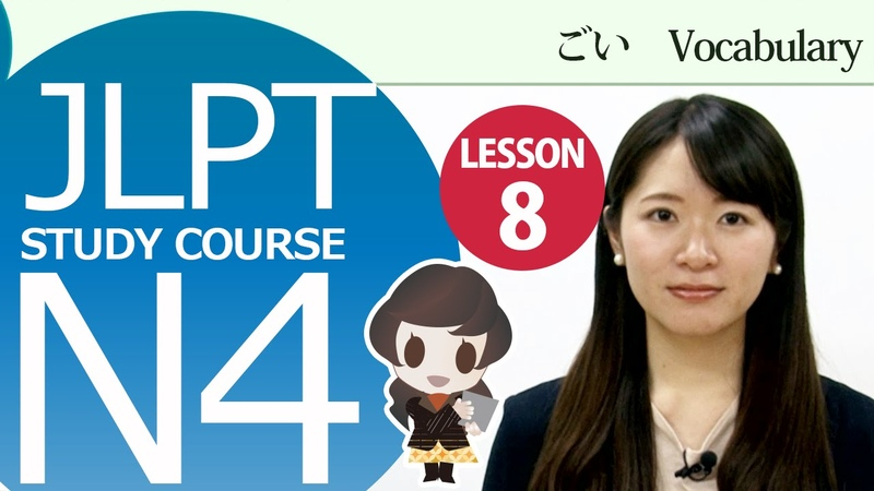 JLPT N4 Lesson 8-1 Vocabulary「I was asked to do the work related to the head office」【日本語能力試験N4】