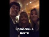 Алла Пугачева, Марина Юдашкина, Максим Галкин (01.11.2017)