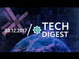 30.12 | TECH DIGEST: зима на Марсе