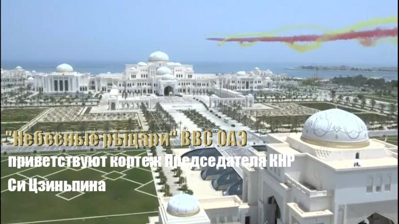 Небесные рыцари ВВС ОАЭ приветствуют кортеж Председателя КНР Си Цзиньпина.