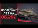 ВЫПОЛНЯЮ ПОСЛЕДНИЕ ЛБЗ НА ОБ.260