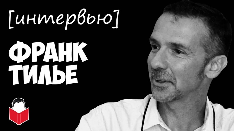 Франк Тилье — французский детективщик про писательство, страхи и «Ленту Мёбиуса» [интервью]