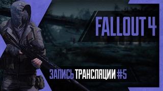 [Интерактив] PHombie против Fallout 4! Запись 5!