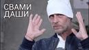 Свами ДАШИ Победитель Битвы Экстрасенсов 17 сезон Большое интервью ВОКРУГ ТВ