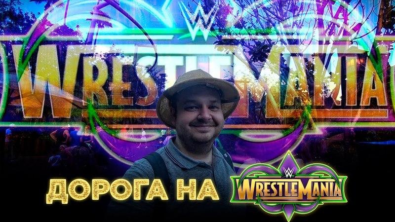Дорога на WrestleMania 34   Парк Universal Studios