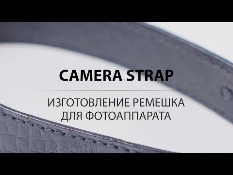 Изготовление кожаного ремешка для фотоаппарата под заказ. Инструмент. Make a strap for the camera.