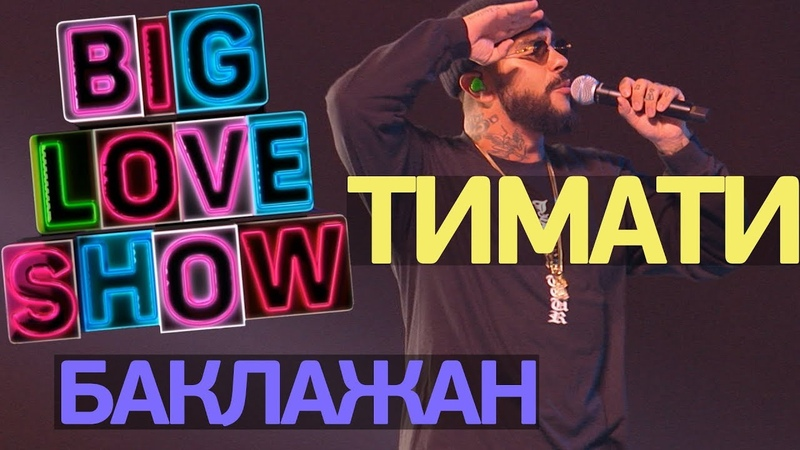 Тимати - Баклажан [Big Love Show 2018]