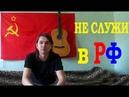 Не служить в армии Российской Федерации. Безплатно. Служи Родине - СССР.