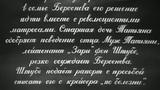 Разлом ( БДТ им. М.Горького 1952 год)