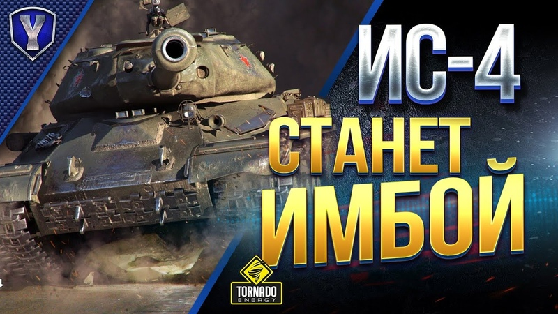 СТАНЕТ ЛИ ИС-4 ИМБОЙ? [wot-vod.ru]
