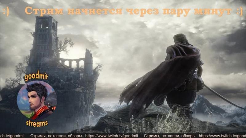 Прохождение Dark Souls 3 Осталось всего 2 босса!