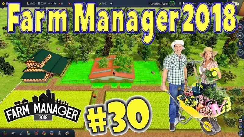 Farm Manager 2018 30 Как построить 3 средних коровника