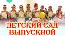 видеосъемка выпускного в детском саду видео оператор видеосъемка