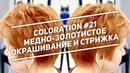 Coloration 21 Медно золотистое окрашивание и стрижка
